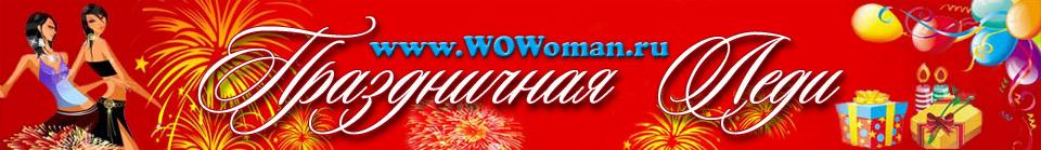 Женский журнал праздничных идей, поздравлений, кулинарных рецептов, традиций.