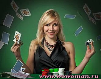 Покер - женская игра?